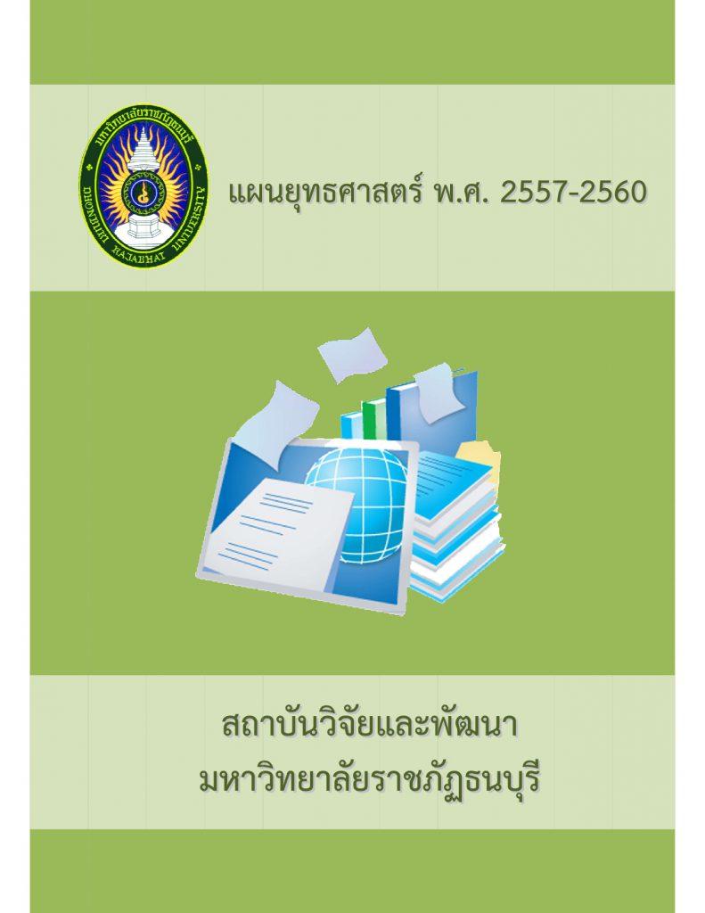 แผนยุทธศาสตร์ สถาบันวิจัยและพัฒนา พ.ศ. 2557-2560