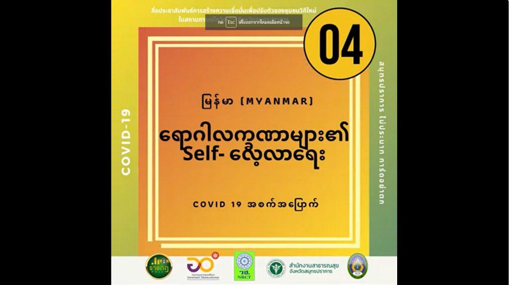 สังเกตตนเองอาการโควิด-19 – ภาษาพม่า(Myanmar)