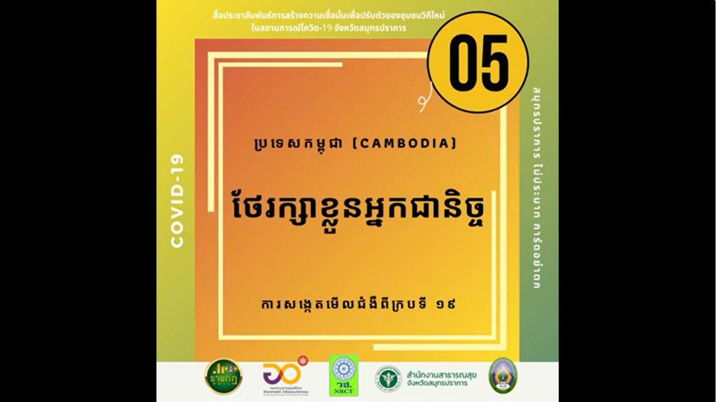 การ์ดอย่าตก – ภาษากัมพูชา(Cambodia)