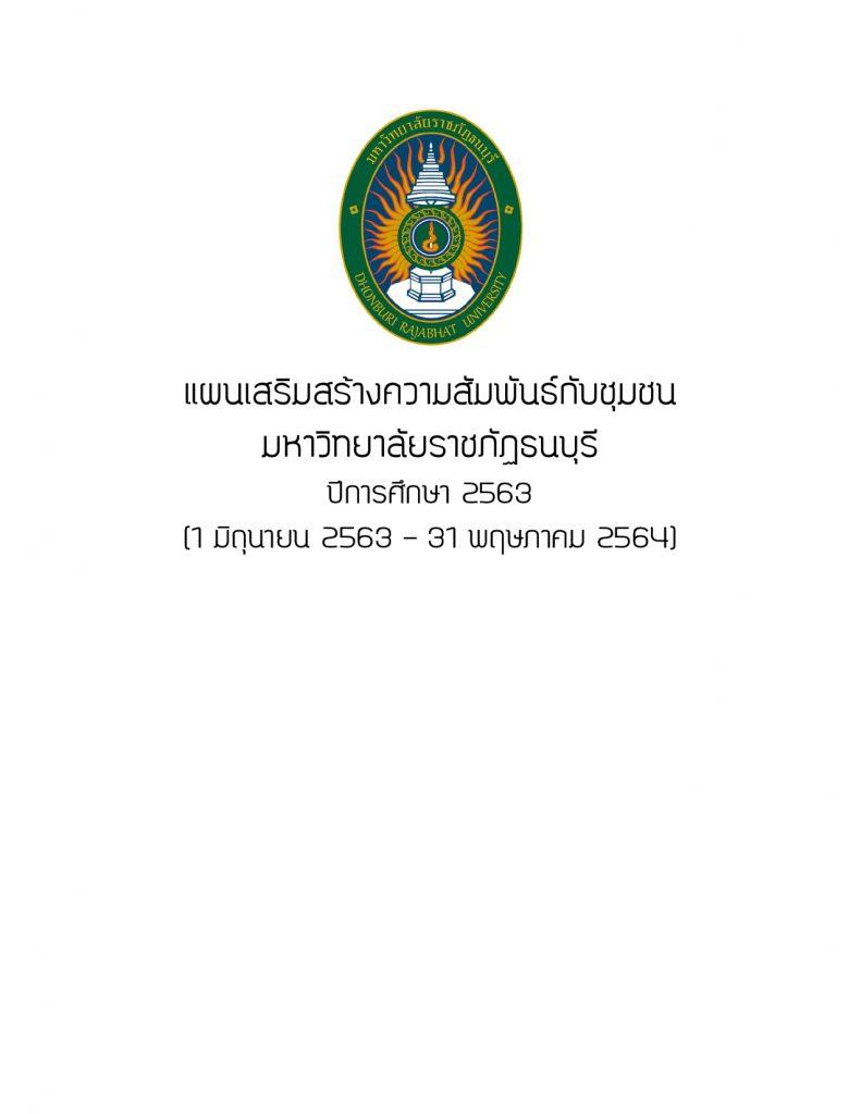 แผนเสริมสร้างความสัมพันธ์กับชุมชน ปีการศึกษา 2563