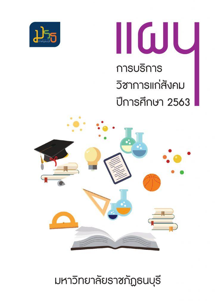 แผนการบริการวิชาการแก่สังคม ปีการศึกษา 2563